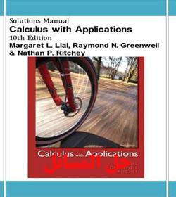 دانلود حل المسائل حساب دیفرانسیل و انتگرال همراه با کاربردها Margaret Lial