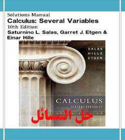 حل المسائل حساب دیفرانسیل و انتگرال چند متغیره سالاس
