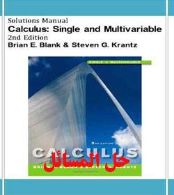 دانلود حل المسائل حساب دیفرانسیل و انتگرال یک متغیره و چندمتغیره برایان بلنک