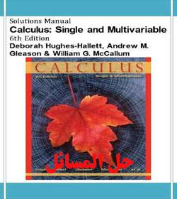 دانلود حل المسائل حساب دیفرانسیل و انتگرال یک متغیره و چندمتغیره هیوز هالت