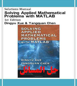 دانلود حل المسائل ریاضیات کاربردی با MATLAB ژو و چن