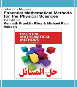 دانلود حل المسائل روش های ریاضی ضروری برای علوم طبیعی رایلی
