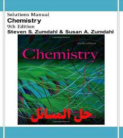 دانلود حل المسائل شیمی استیون زومدال