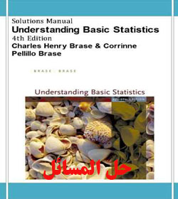 دانلود حل المسائل فهم آمار پایه هنری بریز