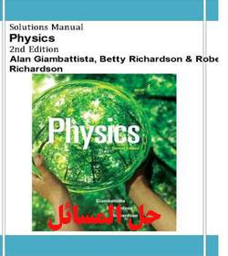 دانلود حل المسائل فیزیک آلن جامباتیستا