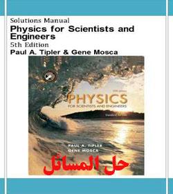 دانلود حل المسائل فیزیک علوم پایه و مهندسی ویرایش پنجم