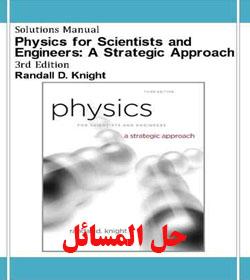 دانلود حل المسائل فیزیک مهندسی و علوم پایه نایت