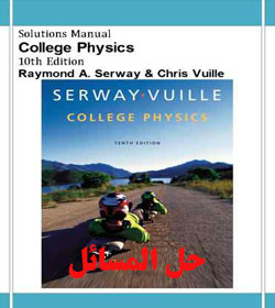 دانلود حل المسائل فیزیک دانشگاهی ریموند سروی