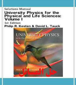 دانلود حل المسائل فیزیک علوم زیستی فیلیپ کستن