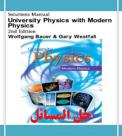 دانلود حل المسائل فیزیک دانشگاهی همراه با فیزیک مدرن ولفگانگ باور
