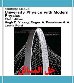 دانلود حل المسائل فیزیک دانشگاهی همراه با فیزیک مدرن هیو یانگ