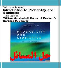 دانلود حل المسائل آمار و احتمال باربارا بیور
