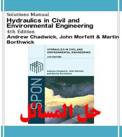 دانلود حل المسائل هیدرولیک در مهندسی عمران و محیط زیست