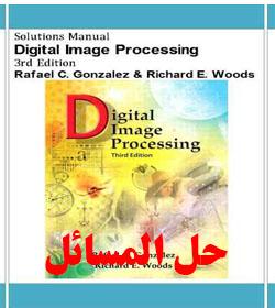 دانلود حل المسائل پردازش تصاویر دیجیتال رافائل گنزالز