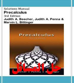 دانلود حل المسائل کتاب جبر و مثلثات Judith Beecher
