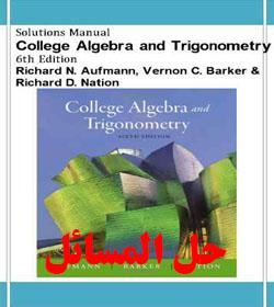 دانلود حل المسائل جبر خطی و مثلثات دانشگاهی ریچارد آفمن