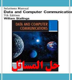 دانلود حل المسائل داده ها و ارتباطات کامپیوتری ویلیام استالینگز