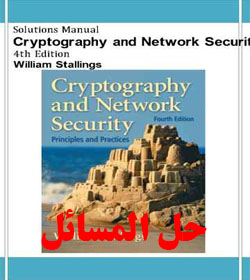 دانلود حل المسائل رمزنگاری و امنیت شبکه استالینگز