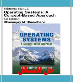 دانلود حل المسائل سیستم های عامل دامدیر