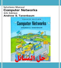 دانلود حل المسائل شبکه های کامپیوتری اندرو تننباوم