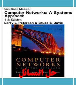 دانلود حل المسائل شبکه های کامپیوتری پترسون