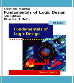 دانلود حل المسائل مبانی طراحی دیجیتال چارلز روت