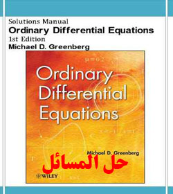 دانلود حل المسائل معادلات دیفرانسیل گرینبرگ