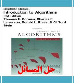 دانلود حل المسائل مقدمه ای بر الگوریتم ها