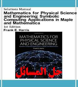 دانلود حل المسائل ریاضیات برای مهندسی و علوم طبیعی کاربردهای محاسباتی در Maple و Mathematica