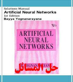دانلود حل المسائل شبکه های عصبی مصنوعی بایا یگنانارایانا