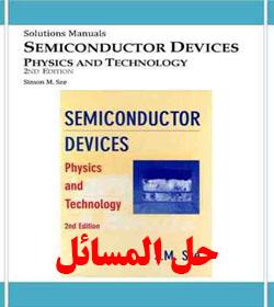 دانلود حل المسائل قطعات نیمه رسانا فیزیک و تکنولوژی سایمون زی