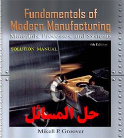دانلود حل المسائل مبانی تولید مدرن موادو فرآیندها و سیستم ها