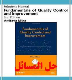 دانلود حل المسائل مبانی کنترل و بهبود کیفیت میترا