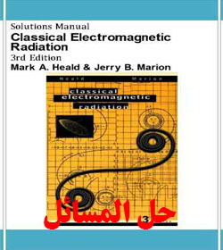دانلود حل المسائل تابش الکترومغناطیسی کلاسیک