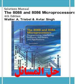 دانلود حل المسائل ریزپردازنده های 8086 و 8088