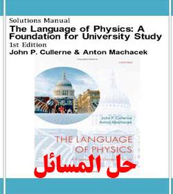 دانلود حل المسائل زبان فیزیک آنتون ماچاسک