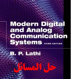 دانلود حل المسائل سیستم های مخابرات دیجیتال و آنالوگ Lathi