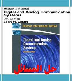 دانلود حل المسائل سیستم های مخابرات دیجیتال و آنالوگ لئون کوچ
