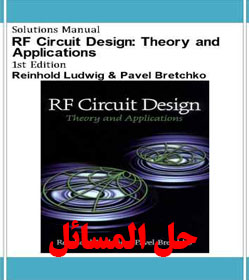 دانلود حل المسائل طراحی مدارهای RF