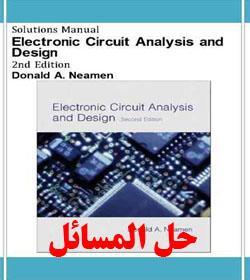 دانلود حل المسائل طراحی و تحلیل مدارهای الکترونیک دونالد نیمن