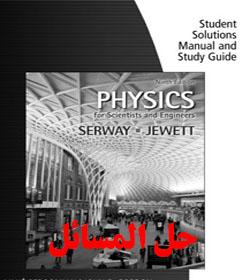 دانلود حل المسائل فیزیک علوم پایه و مهندسی ریموند سروی