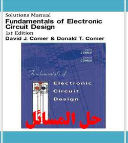 دانلود حل المسائل مبانی طراحی مدارهای الکترونیکی کومر
