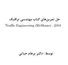 دانلود حل المسائل مهندسی ترافیک پرهام حیاتی