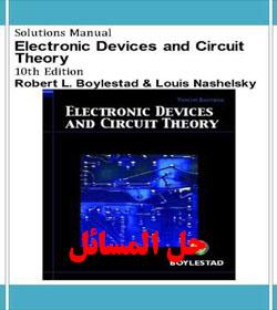 دانلود حل المسائل مدارهای الکترونیک رابرت بویل اشتاد