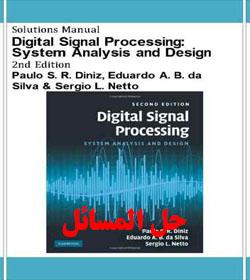 دانلود حل المسائل پردازش سیگنال های دیجیتال تحلیل و طراحی سیستم ها