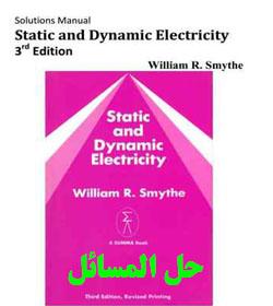 دانلود حل المسائل الکتریسیته دینامیک و استاتیک اسمیت