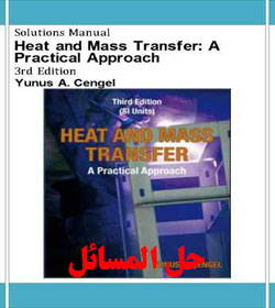 دانلود حل المسائل انتقال حرارت و جرم سنجل