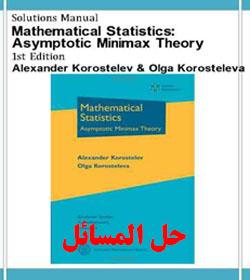 دانلود حل المسائل آمار ریاضی الکساندر کوروستلف