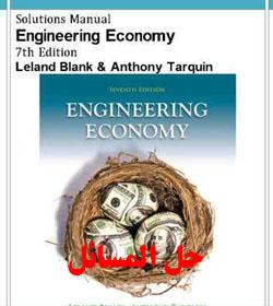 دانلود حل المسائل کتاب اقتصاد مهندسی بلنک ویرایش هفتم و هشتم