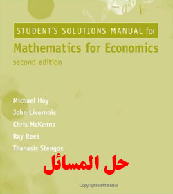 دانلود حل المسائل ریاضیات اقتصاد